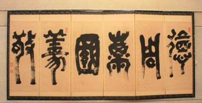 VINTAGE CHINESE CALLIGRAPHY BLACK LACQUER, SILK, GOLD LEAF & PAPER SCREEN